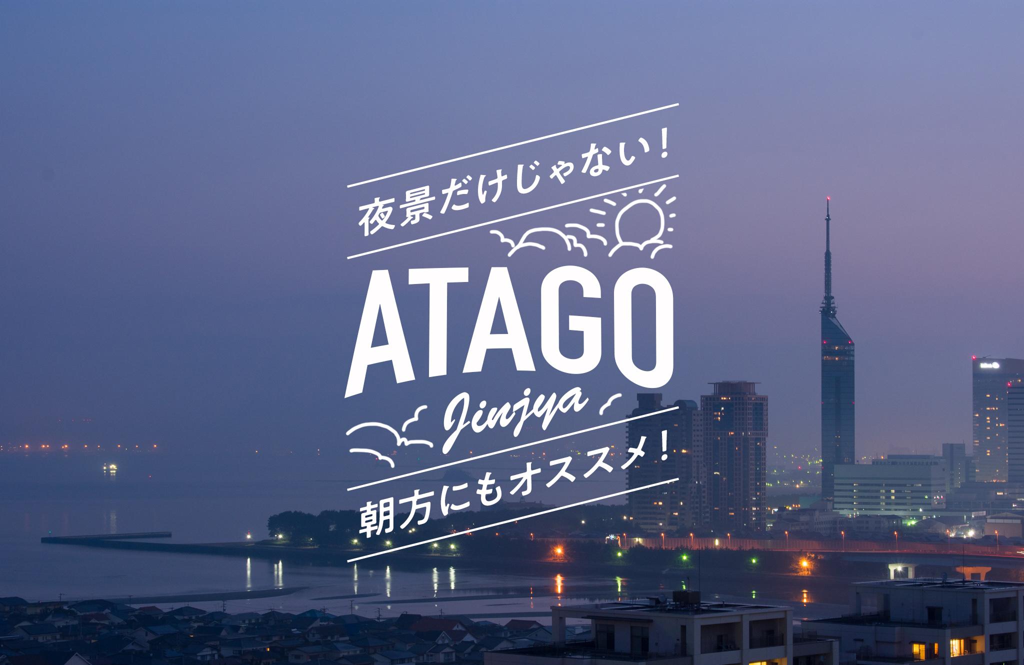夜景だけじゃない!福岡の愛宕神社は夜明け前もオススメ!