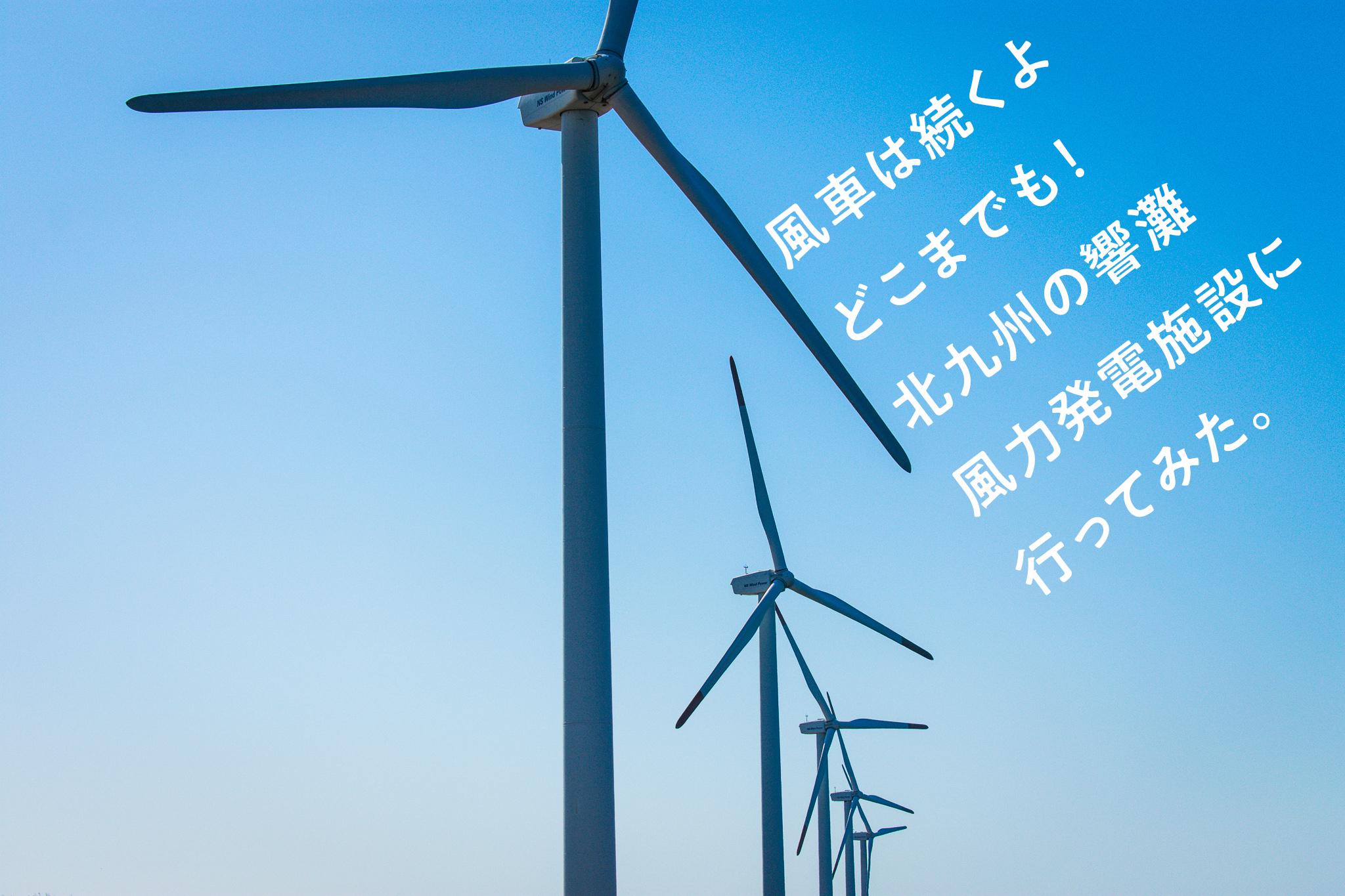 風車は続くよどこまでも!北九州の響灘風力発電施設に行ってみた