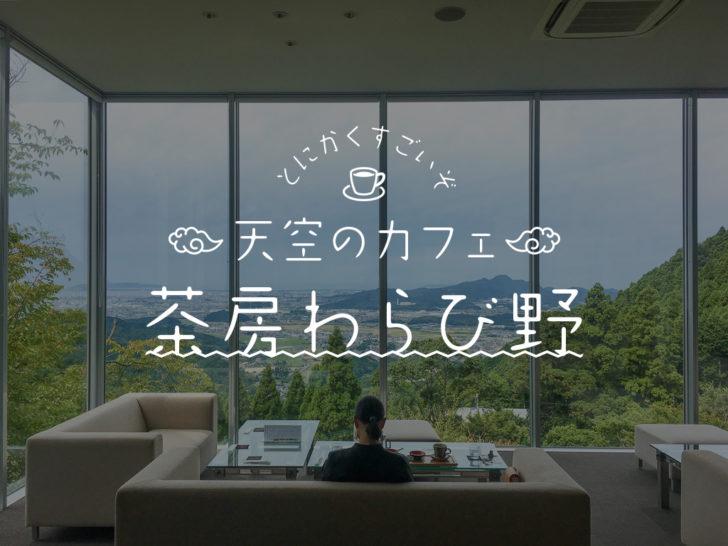 とにかくすごいぞ!天空のカフェ茶房わらび野