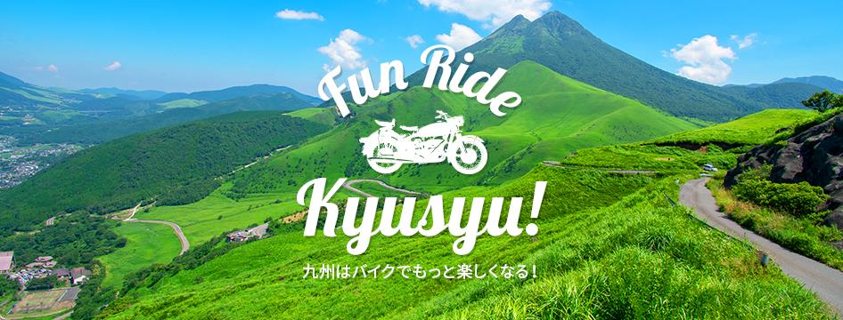 Fun Ride Kyusyu! 九州はバイクでもっと楽しくなる!