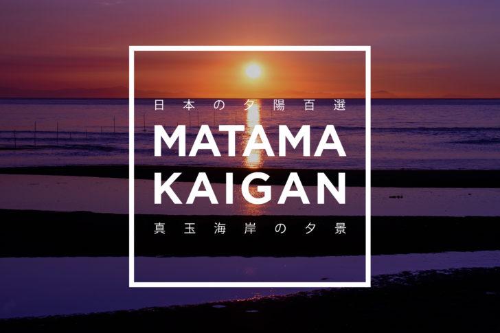 日本の夕陽百選 真玉海岸の夕景