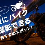 福岡市内で夜にバイク撮影できるおすすめスポット!