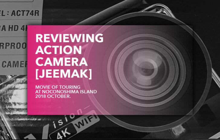 格安アクションカメラ「Jeemak」