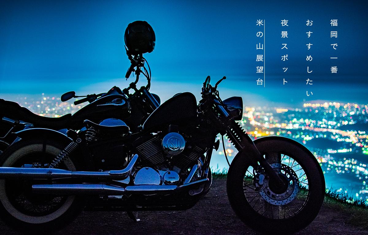 福岡で一番おすすめしたい夜景スポット米の山展望台