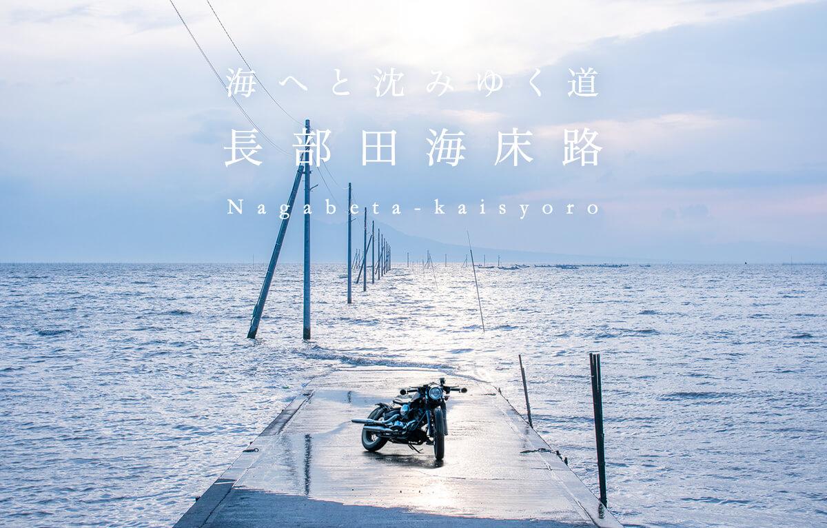 海へと沈みゆく道「長部田海床路」がとても幻想的!
