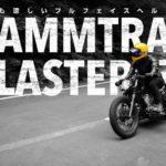 夏でも涼しいフルフェイスヘルメット DAMMTRAX BLASTAR-改