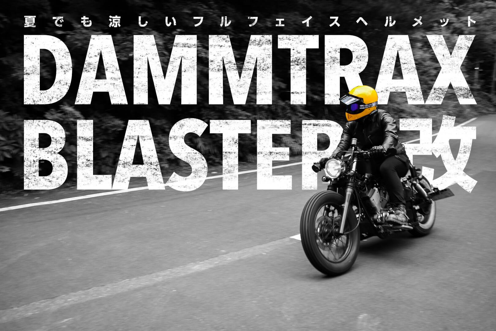 ダムトラックス ブラスター改は夏でも涼しいおすすめヘルメット