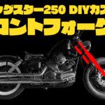 ドラッグスター250 DIYカスタム フロントフォーク編