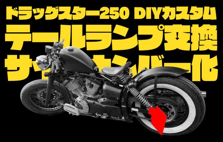 ドラッグスター250 DIYカスタム テールランプ交換 サイドナンバー化