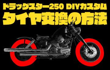 ドラッグスター250 DIYカスタム タイヤ交換の方法